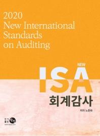 New ISA 회계감사(2020)