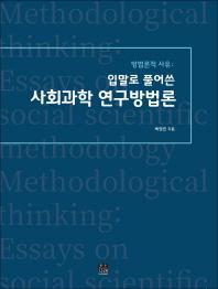 방법론적 사유: 입말로 풀어쓴 사회과학 연구방법론