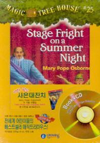 Stage Fright on Summer Night