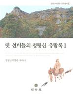옛 선비들의 청량산 유람록 1