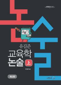 유길준 교육학논술(상)(2018)
