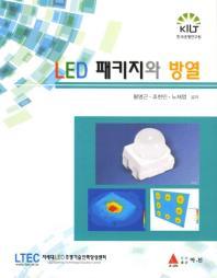 LED 패키지와 방열