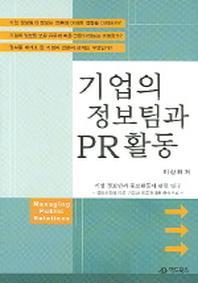 기업의 정보팀과 PR 활동