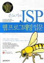 은노기의 JSP 웹프로그래밍 입문