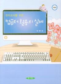 유아교사를 위한 컴퓨터 활용의 실제