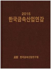 한국금속산업연감(2015)