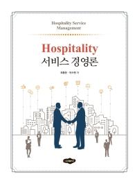 Hospitality 서비스 경영론