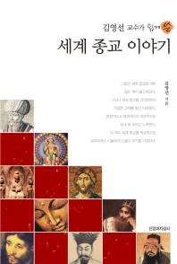 세계 종교 이야기
