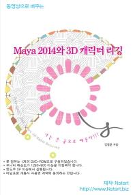 동영상으로 배우는 Maya 2014와 3D 캐릭터 리깅(DVD)