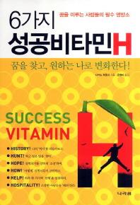 6가지 성공비타민H