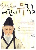 최인호의 어린이 유림. 6(이황)