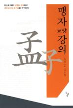 맹자 교양 강의