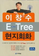 이창수 E-TREE 현지회화 (CASSETTE TAPE 4개 포함)