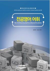 전공영어 어휘