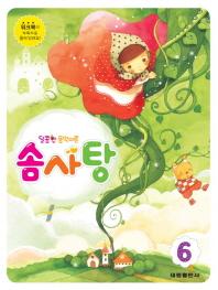 달콤한 음악이론 솜사탕. 6