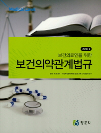 보건의료인을 위한 보건의약관계법규(2018)