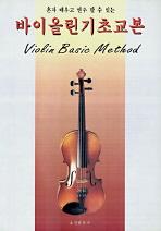 바이올린기초교본