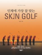 인체에 가장 잘 맞는 스킨 골프(SKIN GOLF)