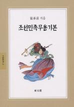 조선민족무용기본(동문선 문예 신서 16)
