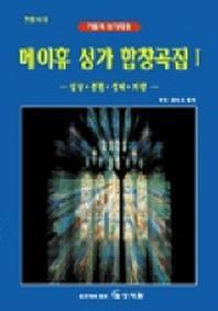 메이휴 성가 합창곡집 1(가톨릭성가대용)