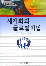 세계화와 글로벌 기업