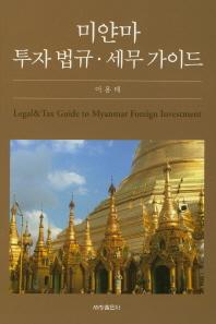 미얀마 투자 법규 세무 가이드