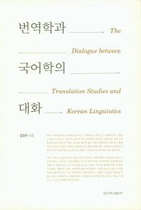 번역학과 국어학의 대화