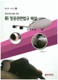 항공정비사를 위한 신 항공관련법규 해설