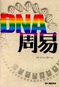 DNA와 주역