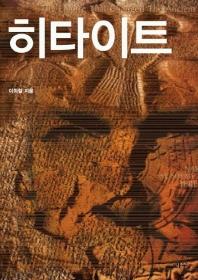 히타이트 점토판 속으로 사라졌던 인류의 역사(타산지석 6)