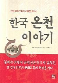 한국 온천 이야기