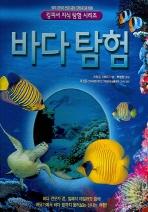 바다 탐험