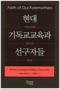 현대 기독교교육과 선구자들