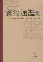 자치통감. 16: 남북조 양시대(1)
