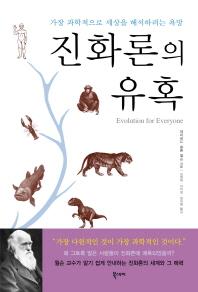 진화론의 유혹