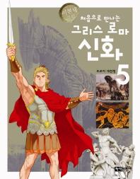 처음으로 만나는 그리스 로마 신화. 5: 트로이 대전쟁