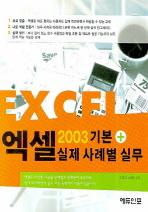 엑셀 2003 기본 실제 사례별 실무