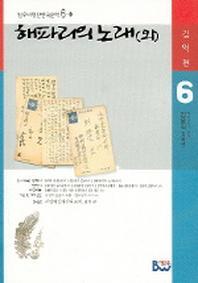 해파리의 노래(외) (범우비평판 한국문학 6-1)