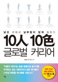 10인 10색 글로벌 커리어