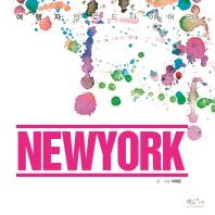 뉴욕(여행자의 로드 다이어리)
