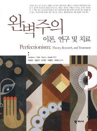 완벽주의 이론 연구 및 치료