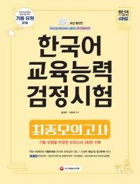 한국어교육능력검정시험 최종모의고사(2019)