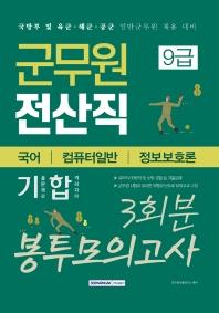군무원 전산직 9급 봉투모의고사 3회분(국어, 컴퓨터일반, 정보보호론)(2020)