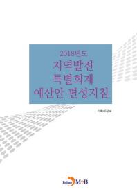 지역발전 특별회계 예산안 편성지침(2018)