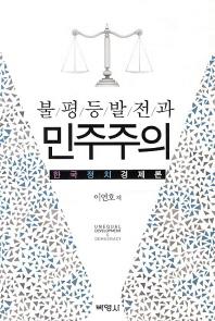 불평등발전과 민주주의