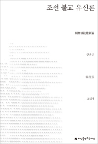 조선 불교 유신론