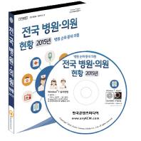 전국병원의원현황(2015)(CD)