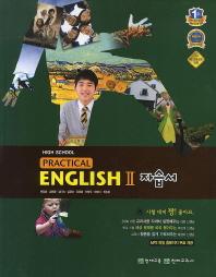 Practical High School English 2 자습서