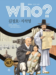 Who? 김정호 지석영
