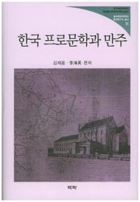 한국 프로문학과 만주